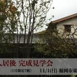 11/1(日)福岡市東区で完成見学会します!!
