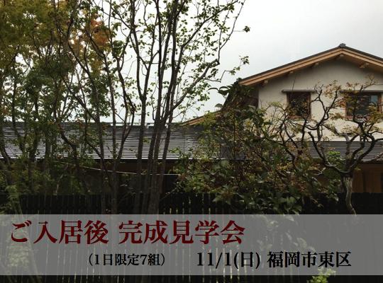 151005 openhouse