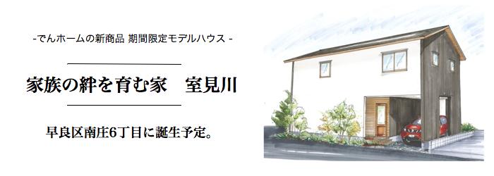 南庄プロジェクト「家族の絆を育む家 室見川」
