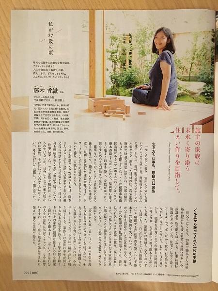 働く女性のフリーペーパー「アヴァンティ 2017年9月号」に掲載されました