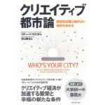 クリエイティブ都市論―創造性は居心地のよい場所を求める リチャード・フロリダ (著), 井口 典夫 (翻訳)