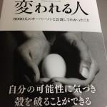 鮒谷周史様の新刊が出版されました。