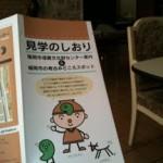 福岡の竪穴式住居の遺構から感じたこと