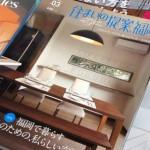「住まいの提案、福岡。」に弊社代表 藤本香織が掲載されました 2012.06.02
