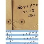 ∞(むげん)アイデアのつくり方  株式会社バンダイ 高橋晋平 (著) #194