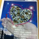 「for FUN」2012年7月号(105号)企業取材サークルFUN発行に掲載いただきました