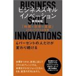 ビジネススキル・イノベーション 横田 尚哉 (著)  #203