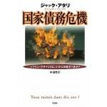 国家債務危機 ジャック・アタリ (著) #201