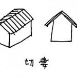 屋根のかたちは、タイプがあります