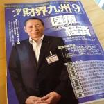 財界九州 2012年9月号を読みました