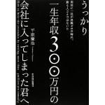 うっかり一生年収300万円の会社に入ってしまった君へ  平康 慶浩 (著) #205