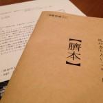 「名著百選2012【臍本】わたしが本屋さんだったら、絶対売りたいこの1冊フェア」に掲載いただきました