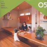 『住まいの提案、福岡。』2013年春号に代表 藤本の記事をご掲載いただきました。