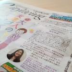 シティリビング2013年5月10日号に弊社代表 藤本香織が掲載されました