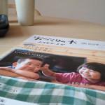「家づくりの本 ふくおか・さが」no.20夏号にでんホームが掲載されています