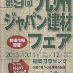 第9回九州ジャパン建材フェアの準備・搬入しています