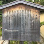 高桐院に訪れました。素晴らしい[京都・浜松出張記4]