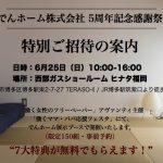 記念イベント開催します!6/25(日)でんホーム5周年記念感謝祭を開催!