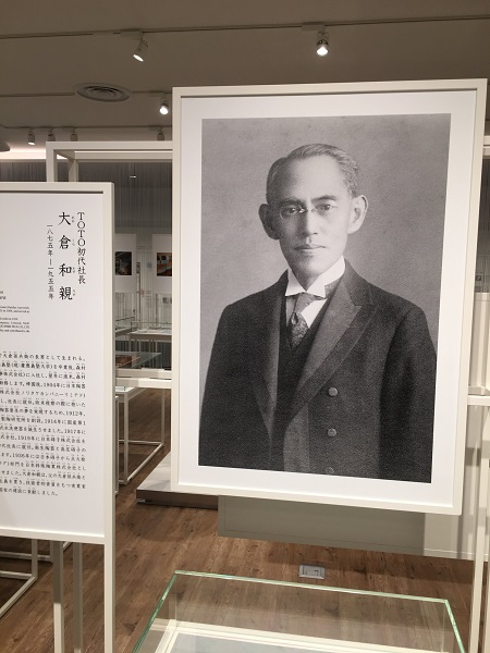 TOTO初代社長・大倉和親