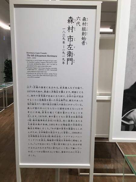 六代 森村市左衛門の展示