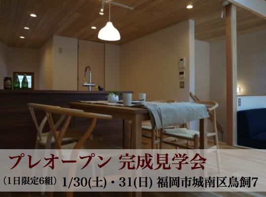 160127 openhouse.001