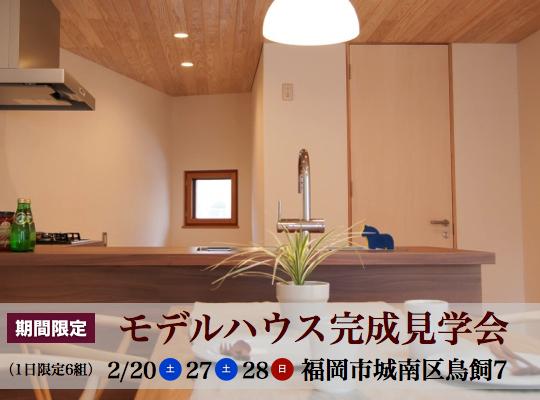 160216 openhouse