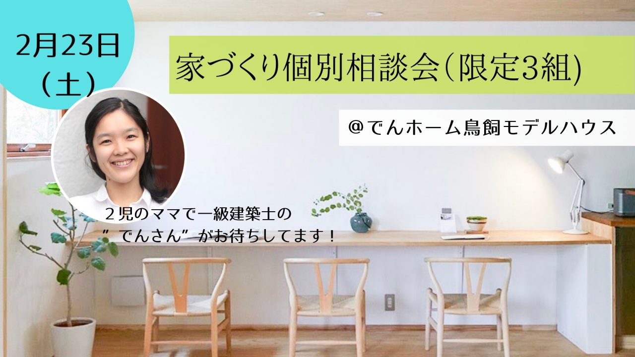 【2/23(土)】家づくり個別相談会@でんさんち(でんホーム鳥飼モデルハウス)1日限定3組