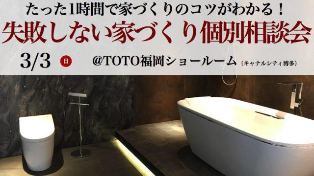 190303 家づくり相談会@TOTO福岡ショールーム
