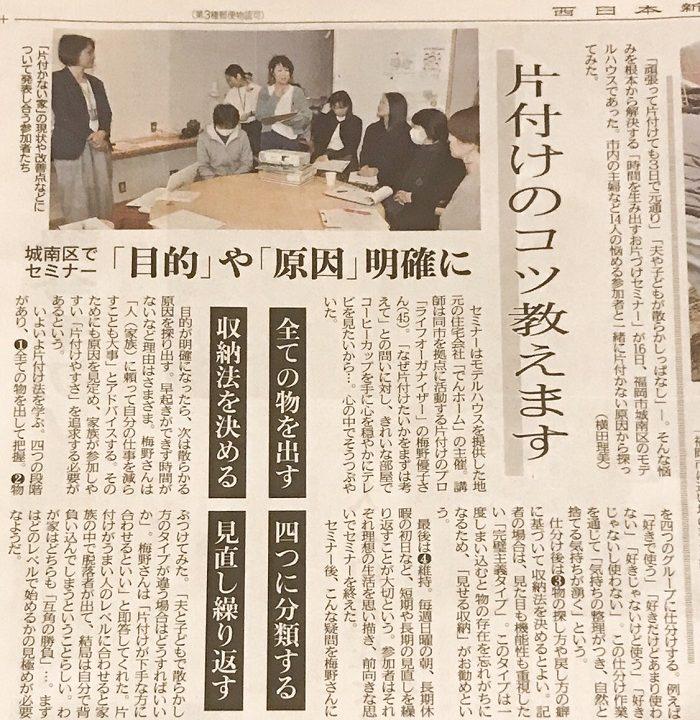 西日本新聞へのメディア掲載