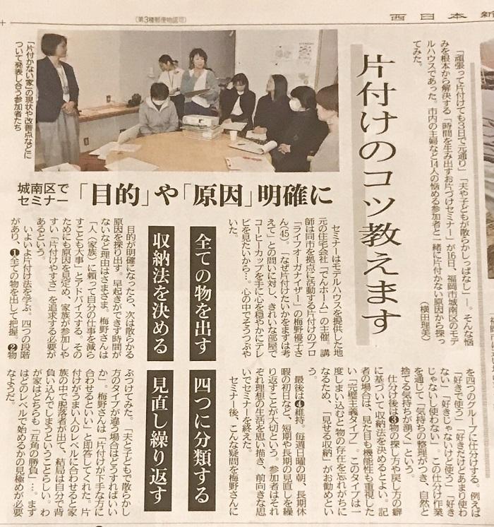 西日本新聞にメディア掲載