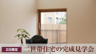 2019年4月福岡市西区野方での二世帯住宅完成見学会