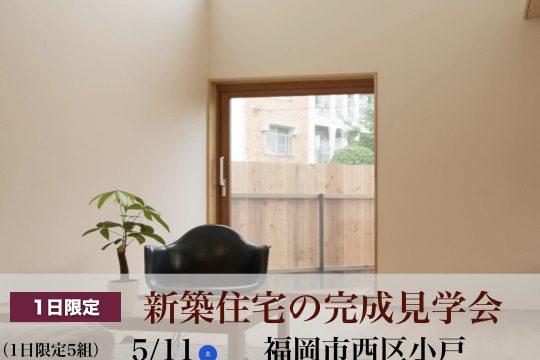 2019年5月11日の完成見学会(福岡市西区小戸)