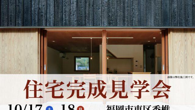 200929 完成見学会@福岡市東区香椎