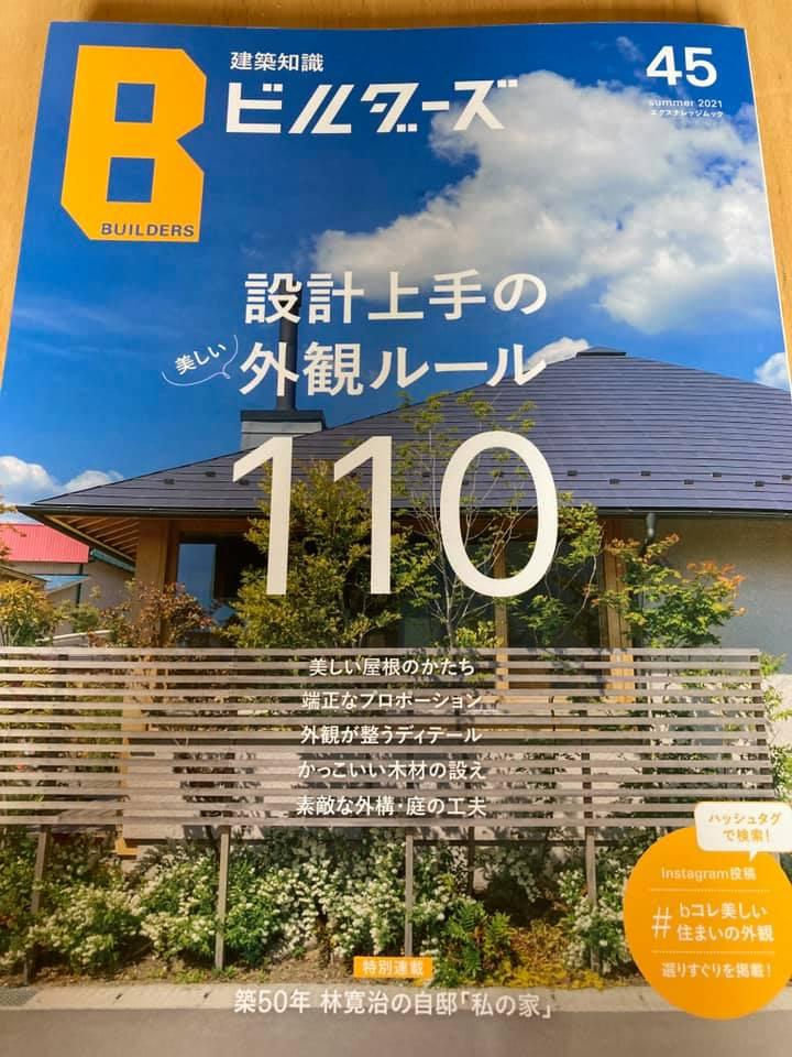 【雑誌】建築知識ビルダーズ No.45に掲載いただきました!