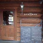 ログハウスのカフェに行ってきた(カフェ・ド・バーグマン)