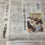 西日本新聞様に代表 藤本香織の活動を掲載いただきました!2012.03.17