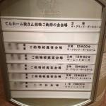 でんホーム設立&結婚のご挨拶の会 開催報告 2012.04.15