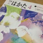 月刊はかた 2012年4月号にご掲載いただきました(メディア掲載)