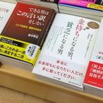 浜松町、品川などの書店にご挨拶の旅・・・