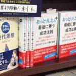 有楽町、日本橋、神保町などなど書店様へ・・・