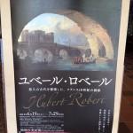 福岡市美術館で開催の「ユベール・ロベール」展に行ってきました(前川國男設計)