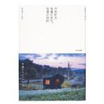 中村好文 普通の住宅、普通の別荘 中村 好文 (著) #202