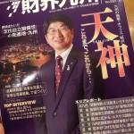 財界九州2012年10月号に取材記事を掲載いただきました