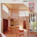『住まいの提案、福岡。』2012年秋冬号に代表 藤本の記事をご掲載いただきました。