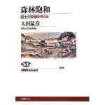 森林飽和―国土の変貌を考える 太田 猛彦 (著)  #206