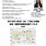2013.1.9(水)に鳥飼ゲストハウス地にて、餅まきします!