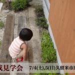 【イベント】7/4(土),7/5(日)完成見学会@久留米